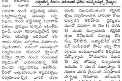 thumbs_EENADU