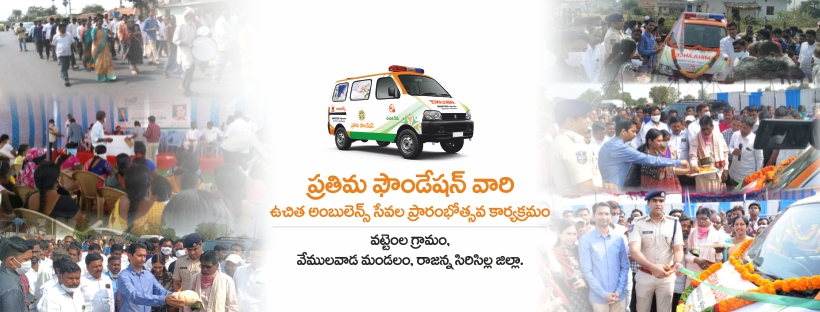Prathima foundation ambulance donation to rajanna sircilla district